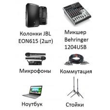 Комплект звукового оборудования № 1 (1000 Вт) - до 40 человек