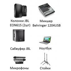 Комплект звукового оборудования № 2 (1800 Вт) - до 50 человек