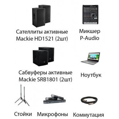 Комплект звукового оборудования № 3 (2600 Вт) - до 100 человек