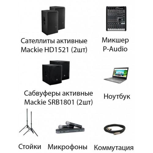 Комплект звукового оборудования № 3