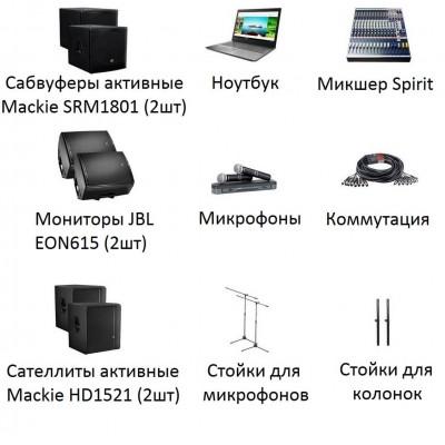 Комплект звукового оборудования № 4 (3600 Вт) - до 150 человек
