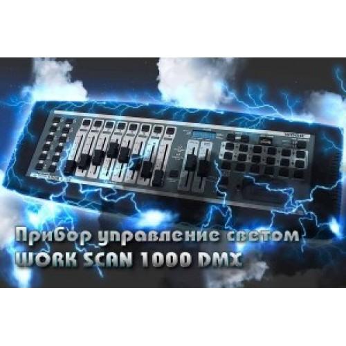 Пульт управление светом WORK SCAN 1000 DMX